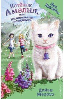 Купить Дейзи Медоус: Котёнок Амелия, или Колокольчик-невидимка ISBN: 978-5-699-85194-2