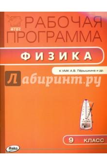 Физика. 9 класс. Рабочая программа к УМК А. В. Перышкина - Татьяна Сергиенко