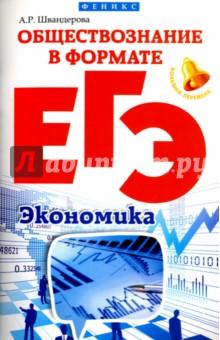 Обществознание в формате ЕГЭ. Экономика - Алла Швандерова