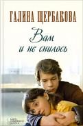 Галина Щербакова - Вам и не снилось обложка книги