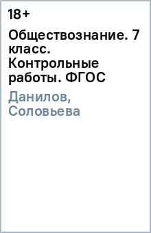 Обществознание. 7 класс. Контрольные работы. ФГОС - Данилов, Соловьева