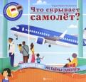 Браун, Джонсон - Что скрывает самолет? обложка книги