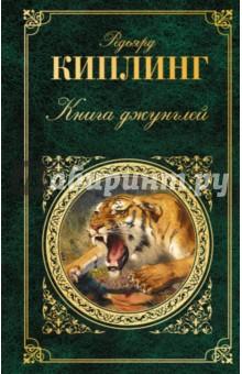 Книга джунглей - Редьярд Киплинг