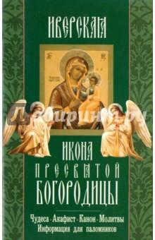 Иверская Икона Пресвятой Богородицы. Чудеса. Акафист. Канон. Молитвы. Информация для паломников