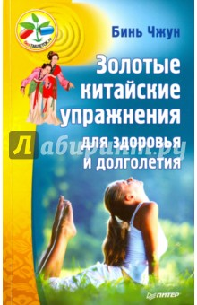 Купить Чжун Бинь: Золотые китайские упражнения для здоровья и долголетия ISBN: 978-5-496-02317-7