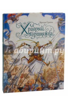 Гримм Якоб и Вильгельм - Храбрый портняжка обложка книги