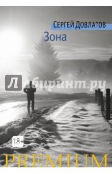 Зона - Сергей Довлатов