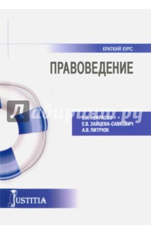 Правоведение. Краткий курс. Учебное пособие - Некрасов, Зайцева-Савкович, Питрюк