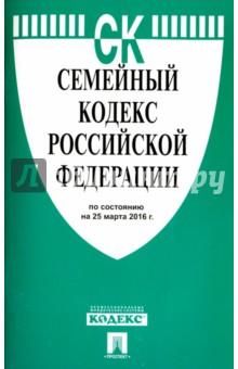 Семейный кодекс Российской Федерации по состоянию на 25.03.16 г.