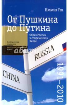 От Пушкина до Путина: образ России в современном Китае (1991-2010) - Наталья Тен