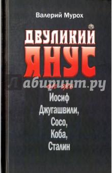 Двуликий Янус. Он же Иосиф Джугашвили, Сосо, Коба, Сталин - Валерий Мурох