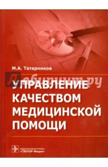 Татарников руководство по управлению качеством медицинской помощи