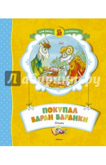 Покупал баран баранки - Барто, Мошковская, Аким