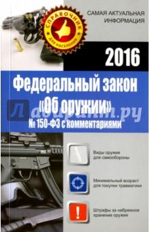 Федеральный закон Об оружии № 150-ФЗ с комментариями - М. Кузьмина