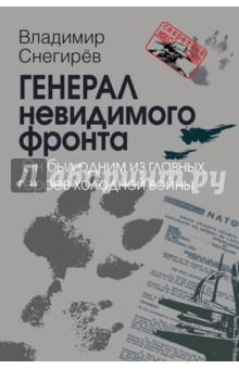 Генерал невидимого фронта. Он был одним из главных героев холодной войны - Владимир Снегирев