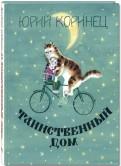 Юрий Коринец - Таинственный дом обложка книги