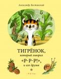 """Александр Костинский - Тигренок, который говорил """"Р-Р-Р!"""", и его друзья обложка книги"""