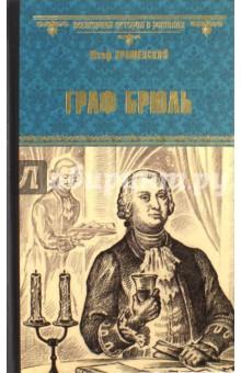 Граф Брюль - Юзеф Крашевский