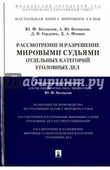 Рассмотрение и разрешение мировыми судьями отдельных категорий уголовных дел - Беспалов, Беспалов, Гордеюк, Фомин