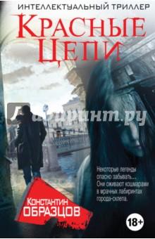 Красные цепи (с факсимиле) - Константин Образцов