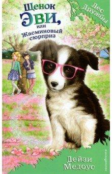 Купить Дейзи Медоус: Щенок Эви, или Жасминовый сюрприз ISBN: 978-5-699-85196-6