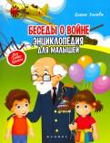 Елена Ульева - Беседы о войне. Энциклопедия для малышей обложка книги