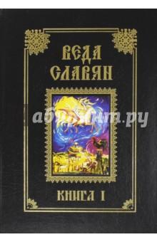 Веда Славян. Книга 1 - Стефан Веркович