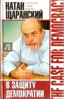 В защиту демократии - Щаранский, Дермер