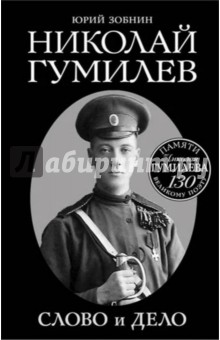 Николай Гумилев. Слово и Дело - Юрий Зобнин