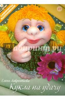 Кукла на удачу - Елена Лаврентьева