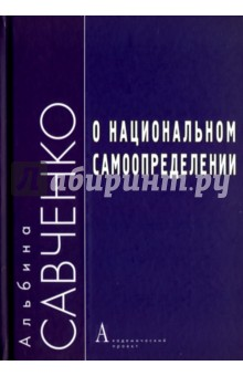 О национальном самоопределении - Альбина Савченко