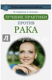 Лучшие практики против рака - Свияш, Осипова, Норбеков