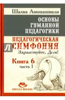 Книга салли свифт читать
