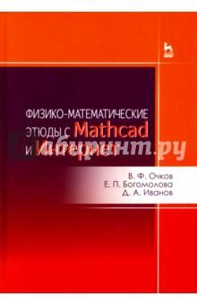 Физико-математические этюды с Mathcad и Интернет. Учебное пособие - Очков, Богомолова, Иванов