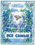 Виталий Бианки - Все самые обложка книги