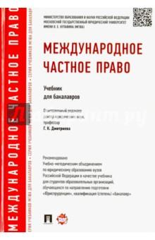 Международное частное право. Учебник для бакалавров - Дмитриева, Викторова, Капашевский