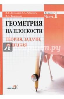 Геометрия на плоскости. Теория, задачи, решения. В 2-х частях. Часть 1 - Амелькин, Рабцевич, Тимохович