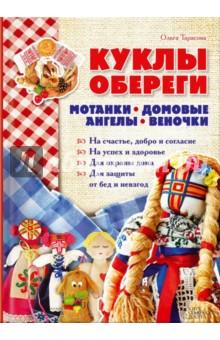 Ольга Тарасова: Куклы-обереги. Мотанки, домовые, ангелы, веночки