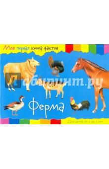 Купить Ферма ISBN: 9785906843180