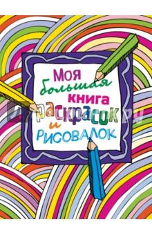 Купить Моя большая книга раскрасок и рисовалок ISBN: 978-5-699-78442-4