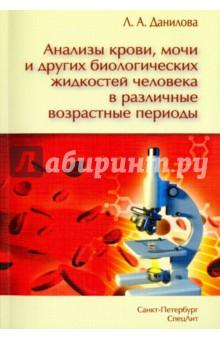 Любовь Данилова: Анализы крови, мочи и других биологических жидкостей человека в различные возрастные периоды