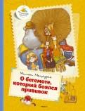 Милош Мацоурек - О бегемоте, который боялся прививок обложка книги