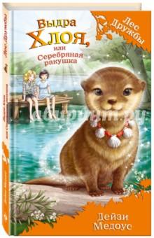 Купить Дейзи Медоус: Выдра Хлоя, или Серебряная ракушка ISBN: 978-5-699-85197-3