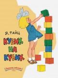 Яков Тайц - Кубик на кубик обложка книги