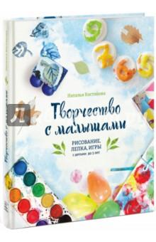Творчество с малышами. Рисование, лепка, игры с детьми до 3 лет (с автографом) - Наталья Костикова