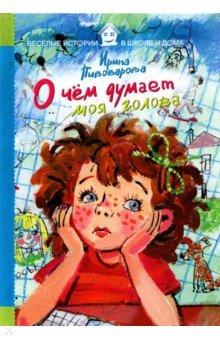 О чем думает моя голова - Ирина Пивоварова