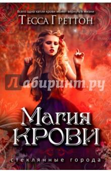 Магия крови - Тесса Греттон