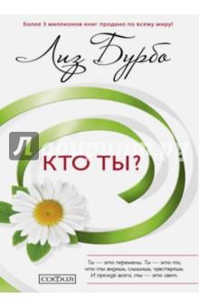 Купить Лиз Бурбо: Кто ты? ISBN: 978-5-906791-67-2