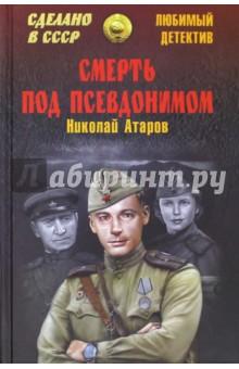 Смерть под псевдонимом - Николай Атаров