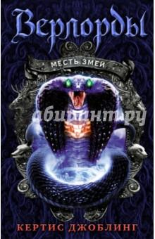 Купить Кертис Джоблинг: Месть змеи ISBN: 978-5-699-89828-2